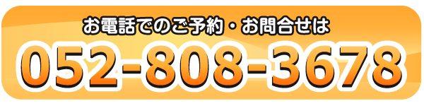 電話: 052-808-3678